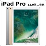 iPad Pro2 12.9-inch