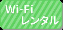 レンタル WiFi