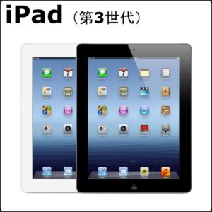 iPad(第 3 世代)