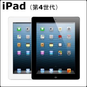 商品ページ_iPad (第 4 世代)