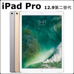 iPad Pro 12.9-inch (第 2 世代)