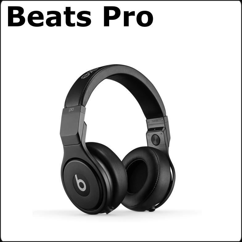 レンタル Beats Pro