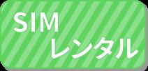 レンタル SIM