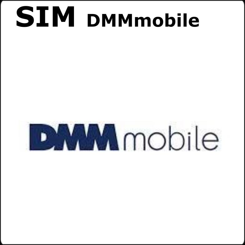 SIM DMMmobile