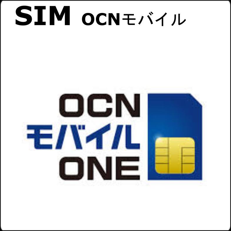 SIM OCNモバイル