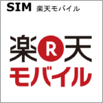 SIM 楽天モバイル