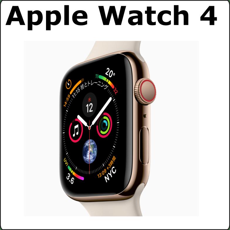 レンタル Apple Watch4