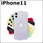 レンタル iPhone 11