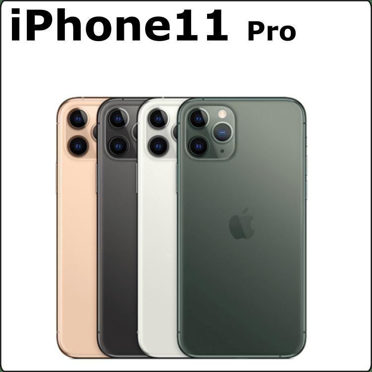 レンタル iPhone 11Pro