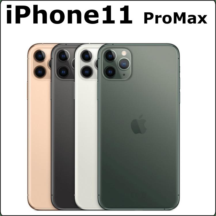 レンタル iPhone 11ProMax