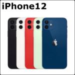 レンタル iPhone12