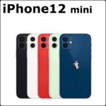 レンタル iPhone 12mini
