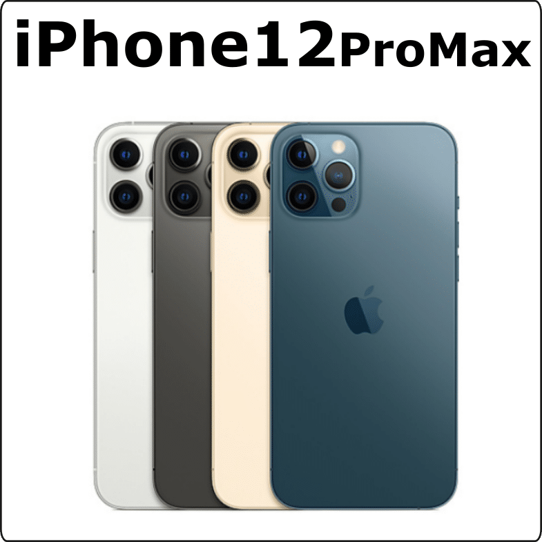 iPhone12ProMax レンタル